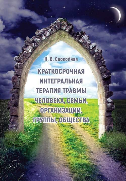 Обложка книга Н.Спокойной