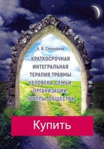 Обложка книги Н. Спокойной с кнопкой