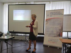 Материалы Конгресса по психотерапии. Москва, Октябрь 2017