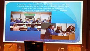 Материалы конференции «Проблемы аутизма». Москва, 6 октября 2018