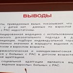 """Конференция """"Проблемы аутизма"""" Москва 6 октября 2018"""