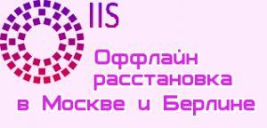 заказать расстановку в Москве