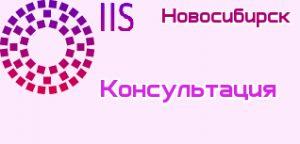 психологическая консультация Новосибирск