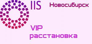 VIP расстановки Новосибирск