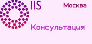 психологическая консультация Москва