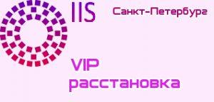 VIP расстановки Санкт-Петербург