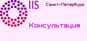 психологическая консультация Санкт-Петербург