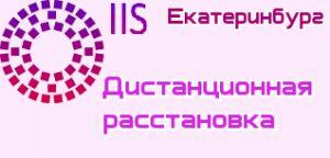 Заказать расстановку по Хеллингеру Екатеринбург
