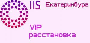 VIP расстановки Екатеринбург