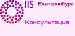 психологическая консультация Екатеринбург
