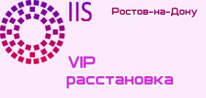 VIP расстановки Ростов-на-Дону