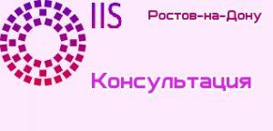 психологическая консультация Ростов-на-Дону