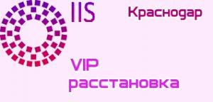 VIP расстановки Краснодар