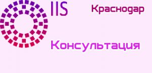 психологическая консультация Краснодар