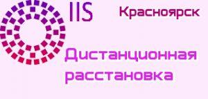 Заказать расстановку по Хеллингеру Красноярск