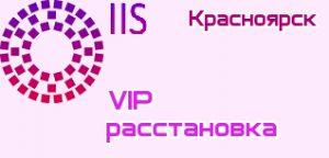 VIP расстановки Красноярск