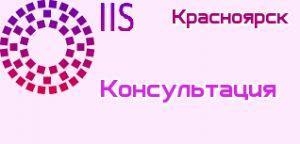 психологическая консультация Красноярск