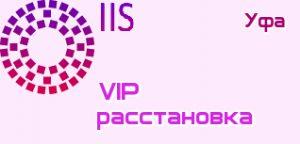 VIP расстановки Уфа