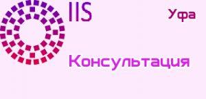 психологическая консультация Уфа