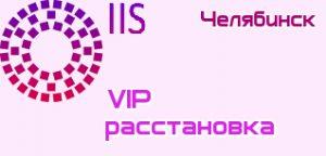 VIP расстановки Челябинск
