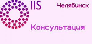 психологическая консультация Челябинск