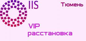 VIP расстановки Тюмень