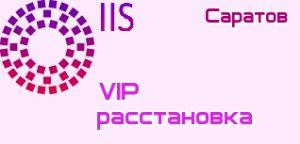 VIP расстановки Саратов