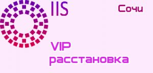 VIP расстановки Сочи