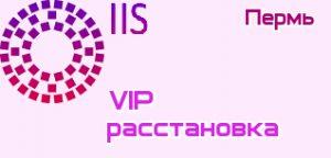 VIP расстановки Пермь