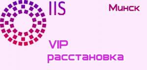 VIP расстановки Минск