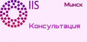 психологическая консультация Минск