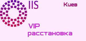 VIP расстановки Киев