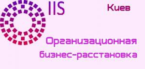 Бизнес расстановка Киев