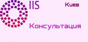 психологическая консультация Киев
