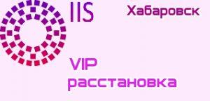 VIP расстановки Хабаровск
