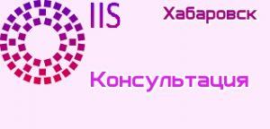 психологическая консультация Хабаровск