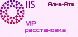VIP расстановки Алма-Ата