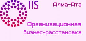 Бизнес расстановка Алма-Ата