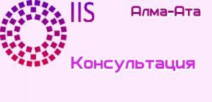 психологическая консультация Алма-Ата