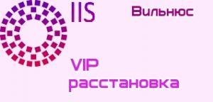 VIP расстановки Вильнюс