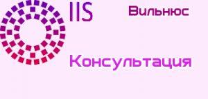 психологическая консультация Вильнюс