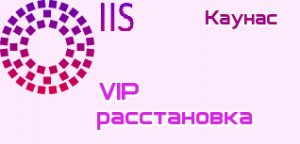 VIP расстановки Каунас