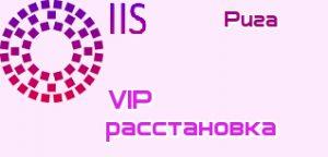 VIP расстановки Рига