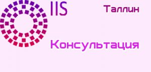 психологическая консультация Таллин