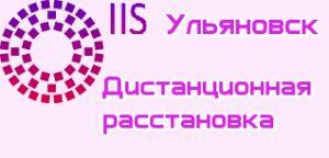 Заказать расстановку по Хеллингеру Ульяновск