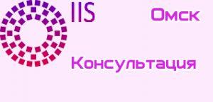 психологическая консультация Омск