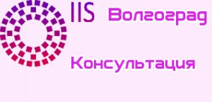 психологическая консультация Волгоград