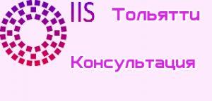 психологическая консультация Тольятти
