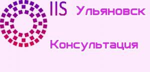 психологическая консультация Ульяновск