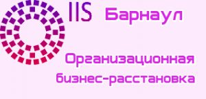 Бизнес расстановка Барнаул